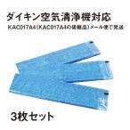 空気清浄機 フィルター KAC017A4 kac017a4  集塵プリーツフィルター 互換品番 KAC006A4と後継品 KAC017A4(汎用型 3枚入り)クロネコDM便