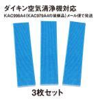 空気清浄機 フィルター KAC998A4   kac998a4 交換用プリーツフィルター 互換品 対応品番 KAC998A4(KAC979A4の後継品(3枚入り)ネコポス便