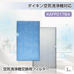 空気清浄機 フィルター KAFP017B4 集塵フィルター互換品 対応型番:KAFP017B4 ( KAFP017A4 の後継品 )