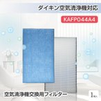 空気清浄機 フィルター  KAFP044A4 kafp044a4 静電HEPAフィルター 集塵フィルター(枠付)互換品 対応型番:KAFP044A4(1枚)