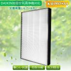 空気清浄機 フィルター 集塵フィルター KAFP078A4   集じんフィルター 静電HEPAフィルター 互換品