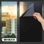 窓ガラス フィルム  ガラスシート 目隠しシート 完全遮光 100% 不透明 黒すりガラス調 装飾ガラスフィルム ベランダ 浴室 44.5cmX200cm