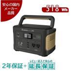 JVC JVCケンウッド ポータブル電源 BN-RB5-C 144,000mAh/518Wh AC500W出力 蓄電池