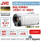 JVC(ビクター) ビデオカメラ 店長厳選おまかせ 全国