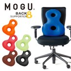 「MOGU モグ バックサポーターエイト」 ビーズクッション 腰痛 クッション オフィス 腰痛対策 腰用 骨盤 姿勢 運転 ドライブ 車 椅子 腰当て 背あて 背中用
