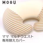 MOGU 授乳クッション 授乳枕 マタニティ mogu 腰用 クッション モグ ママ マルチウエスト 専用カバー