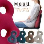「MOGU モグ プレミアムバックサポーターエイト」全4色 ビーズクッション 腰痛 クッション オフィス 腰痛対策 腰用 骨盤 姿勢 運転 ドライブ 車