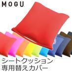 「MOGU モグ シートクッション専用替えカバー」 メーカー正規品 のびるシートクッション カバー クッションカバー 替えカバー ビーズクッション 座ぶとん