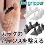 「トゥグリッパー」 メーカー正規品 トゥーグリッパー 指間パッド toegripper toe gripper 大山式ボディメイクパッド 大山式 浮き指 足指パッド 姿勢矯正