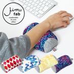 「JIMU fab ジム マウス用 ハンドレスト 角形」 全4色 マウス リストレスト キーボード パソコン クッション オフィス キーボードアームレスト ハンドレスト