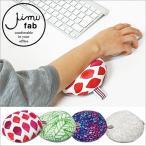 「JIMU fab ジム マウス用 ハンドレスト 円形」全6色 丸形 マウス リストレスト キーボード パソコン クッション オフィス キーボードアームレスト ハンドレスト