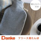 ショッピングゆたんぽ 湯たんぽ ファシー フリース 冷え対策 温活 ドイツ ファシー ボトル ダンケ フリースカバーセット