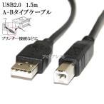 Canon キヤノン対応  USB2.0ケーブル A-Bタイプ 1.5m プリンター接続などに 【IFC-USB/18・VX-U120などの互換品】 プリンターケーブル