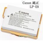 Canon キヤノン バッテリーパック LP-E8 純正 送料無料・あすつく対応【ネコポス】LPE8充電池