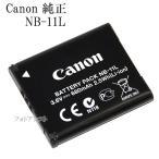 ショッピングCanon Canon キヤノン バッテリーパック NB-11L 純正   送料無料 NB11L充電池