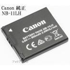 ショッピングcanon Canon キャノン バッテリーパック NB-11LH 〔NB11LH充電池〕 英語表記版 送料無料・あすつく対応【ネコポス】
