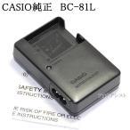CASIO カシオ  バッテリーチャージャー BC-81L 純正 電源ケーブル付き NP-80/NP-82対応充電器 BC-80L同等品  BC81L