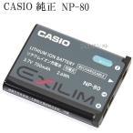 CASIO カシオ リチウムイオン充電池 NP-80 純正   送料無料・あすつく対応【ネコポス】NP80カメラバッテリー