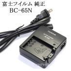 FUJIFILM フジフイルム BC-65N デジタルカメラ用バッテリー充電器・チャージャー NP-95/NP-120対応 BC65N