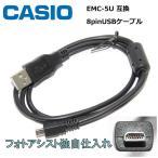 【互換品】CASIO カシオ 互換 EMC-5U  8ピンUSB接続ケーブル1.0m デジタルカメラ用  送料無料・あすつく対応【ネコポス】