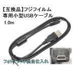 【互換品】FUJIFILM 富士フイルム 高品質互換  専用小型USBケーブル 1.0m 送料無料【メール便の場合】フジフイルムUSBケーブル
