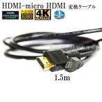 HDMI ケーブル HDMI - micro リコー・ペンタックス機種対応 HC-1互換品  1.4規格対応 1.5m ・金メッキ端子 (イーサネット対応・Type-D・マイクロ)