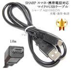 【互換品】 SHAPR シャープ  対応 microUSBケーブル(マイクロBケーブル  1m 黒)  AQUOS アクオスなどの充電・通信 送料無料【メール便の場合】
