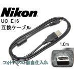 【互換品】Nikon ニコン 高品質互換 UC-E16 USB接続ケーブル1.0m  送料無料【メール便の場合】