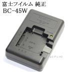 FUJIFILM フジフイルム  BC-45W 純正バッテリーチャージャー・充電器   (NP-45・NP-45A・NP-45S・NP-50 対応) BC45W