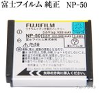 FUJIFILM フジフイルム NP-50   国内純正品 送料無料・あすつく対応【ネコポス】 NP50カメラバッテリー 充電池