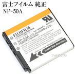 FUJIFILM フジフイルム NP-50A 純正 英語表記版 送料無料・あすつく対応【ネコポス】NP50Aカメラバッテリー 充電池