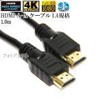 【互換品】LG エルジー対応  HDMI ケ�