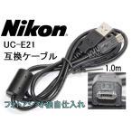 【互換品】Nikon ニコン USBケーブル UC-E21 高品質互換USB接続ケーブル  送料無料【メール便の場合】