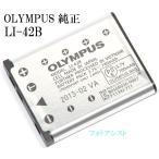 OLYMPUS オリンパス  LI-42B  純正リチウムイオン充電池   送料無料・あすつく対応【ネコポス】  LI42Bカメラバッテリー