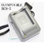 OLYMPUS オリンパス  BCS-5 純正 (BLS-50・BLS-5充電器・バッテリーチャージャー)  BCS5