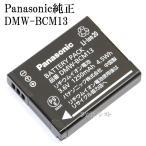 Panasonic パナソニック DMW-BCM13 国内純正バッテリーパック 送料無料・あすつく対応【ネコポス】DMWBCM13充電池