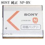SONY ソニー純正 NP-BN リチャージャブルバッテリーパック 同梱品   DSC-WX70など 送料無料・あすつく対応【ネコポス】充電池