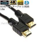 【互換品】TOSHIBA 東芝対応  HDMI ケー