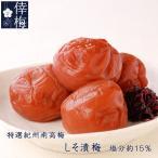 小分けパック 特選紀州南高梅 しそ漬梅 1kg(250g×4)(梅干し/うめぼし)