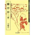 蘭亭序(二種) テキストシリーズ15・王羲之の書2 天来書院