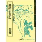 麻姑仙壇記 テキストシリーズ48・唐代の楷書7 天来書院