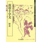 真草千字文 テキストシリーズ35・隋唐の行書草書1 天来書院