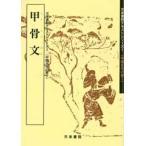 甲骨文 テキストシリーズ1・中国古代の書1 天来書院