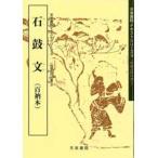 石鼓文(百衲本) テキストシリーズ3・中国古代の書3 天来書院
