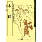 木簡(一) テキストシリーズ5・中国古代の書5 天来書院