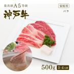 家庭用 牛肉 和牛 神戸牛 神戸ビーフ 神戸肉 A5証明書付 A5等級神戸牛 カルビ(バラ)しゃぶしゃぶ 500g(3〜4人前)