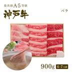 【この肉が神戸牛の最高峰A5等級】神戸牛 カルビ(バラ)しゃぶしゃぶ 900g(6〜7人前)