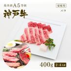 家庭用 牛肉 和牛 神戸牛 神戸ビーフ 神戸肉 A5証明書付 A5等級神戸牛 カルビ(バラ)焼肉 400g(2〜4人前)