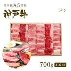 この肉が神戸牛の最高峰A5等級 神戸牛 カルビ(バラ)焼肉(焼き肉)700g(4〜6人前)