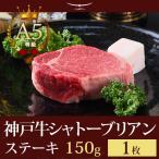 【神戸牛 贈り物に】【特選A5等級】神戸牛シャトーブリアン(フィレ)ステーキ150g(1枚)